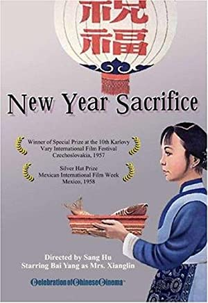 Zongxiang Guan New Year Sacrifice Movie