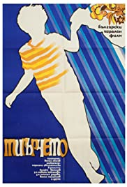Tigyrcheto Poster