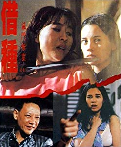 Watch free movie for ipad Mit moon cham on 2: Che chung [HDRip]