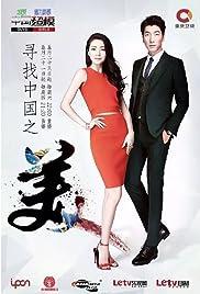 China's next topmodle Poster