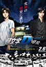 New Initial D the Movie: Legend 3 - Dream