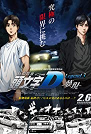 New Initial D the Movie: Legend 3 – Dream