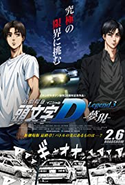 New Initial D the Movie: Legend 3 - Dream Poster