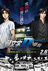 Primary photo for New Initial D the Movie: Legend 3 - Dream