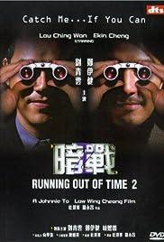 Am zin 2 (2001) film en francais gratuit