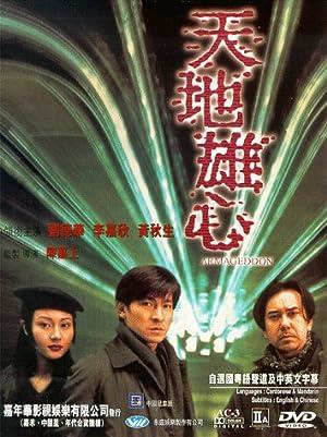 Andy Lau Armageddon Movie
