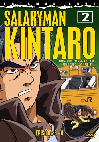 Sarariiman Kintarô (1999)
