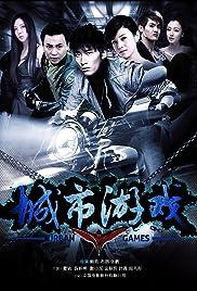 Watch Movie Urban Games (2014)