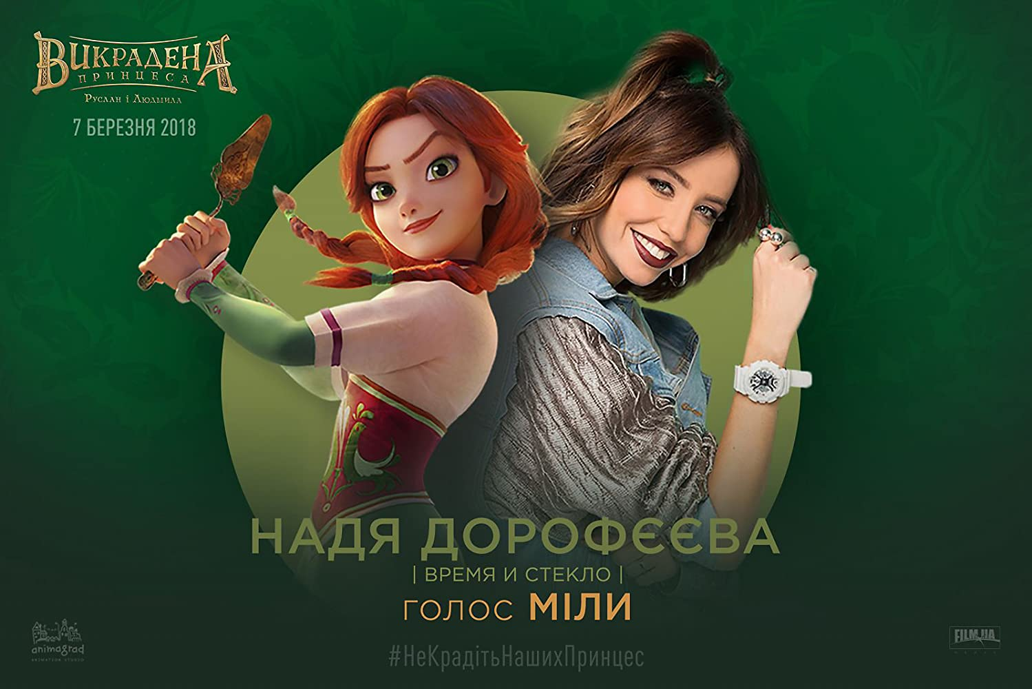 The Stolen Princess: Ruslan and Ludmila (2018)