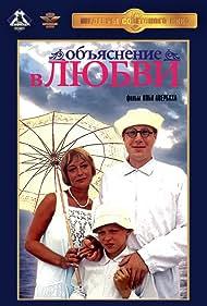 Obyasneniye v lyubvi (1978)