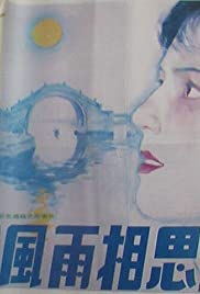 Feng yu xiang si yan () film en francais gratuit