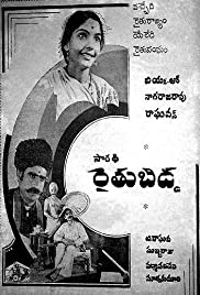 Raitu Bidda Poster