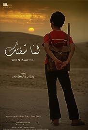 Lamma shoftak(2012) Poster - Movie Forum, Cast, Reviews