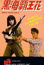 Hei hai ba wang hua Poster