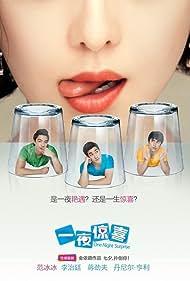 Daniel Henney, Aarif Rahman, and Jinfu Jiang in One Night Surprise (2013)