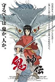 Onigamiden (2011)