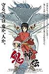 Onigamiden - Legend of the Millennium Dragon (2011)