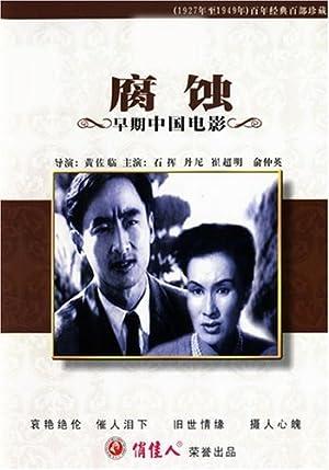 Zhi Cheng Fu shi Movie