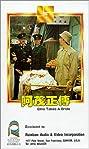 A Mao zheng chuan (1976) Poster