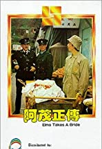 A Mao zheng chuan