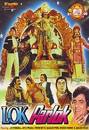Lok Parlok movie, song and  lyrics