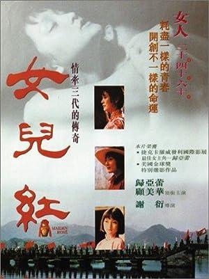 Xun Zhou Maiden Rosé Movie