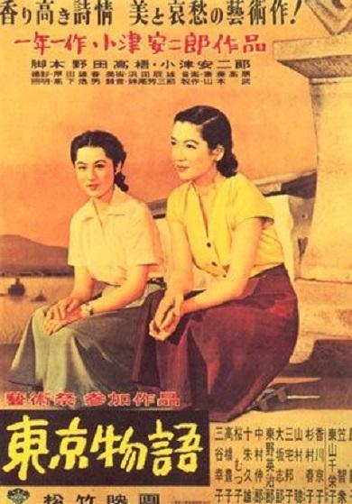 Setsuko Hara ve Kyôko Kagawa, Tôkyô monogatari'de (1953)
