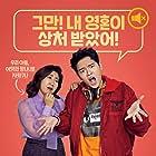 Dong-Joo Jang and Mi-ran Ra in Honest Candidate (2020)