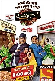 Bhakharwadi Poster - TV Show Forum, Cast, Reviews