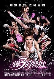 Bao 3 qiao jiao wa Poster