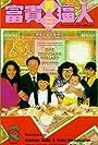 Fu gui zai san po ren (1989)