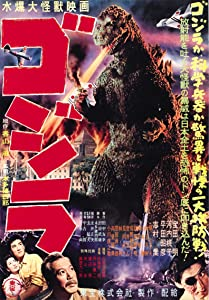 Watch adults movie hollywood Gojira Japan [1080pixel]