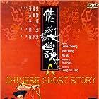 Leslie Cheung, Wai Lam, Siu-Ming Lau, Joey Wang, and Wu Ma in Sien lui yau wan (1987)