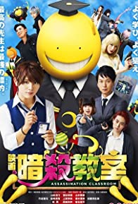 Primary photo for Assassination Classroom
