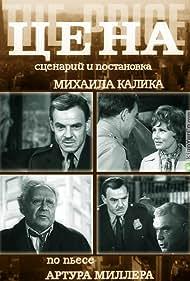 Tsena (1969)