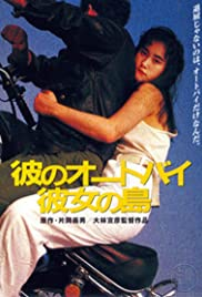 His Motorbike, Her Island(1986) Poster - Movie Forum, Cast, Reviews