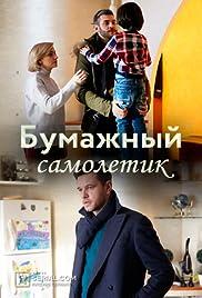 Bumazhnyy samolyotik Poster