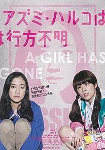 Japanese Girls Never Die (Azumi Haruko wa yukue fumei)โมเอะไม่เคยตาย