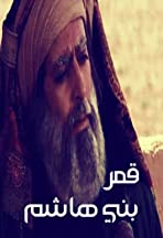 Qamar Bani Hashem