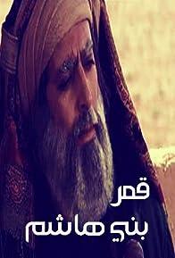 Primary photo for Qamar Bani Hashem