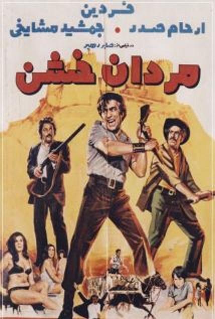 Mohamad Ali Fardin, Jamshid Mashayekhi, and Reza Arham Sadr in Mardane khashen (1971)