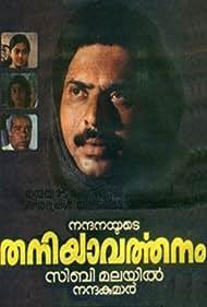 Mammootty, Parvathi, Saritha, and Thilakan in Thaniyavartanam (1987)