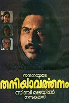 Thaniyavartanam (1987)