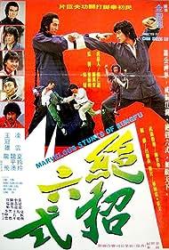 Jue zhao liu shi (1979)