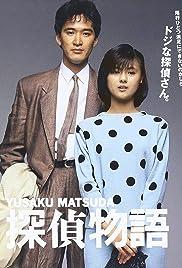 Detective Story (1983) Tantei monogatari 720p