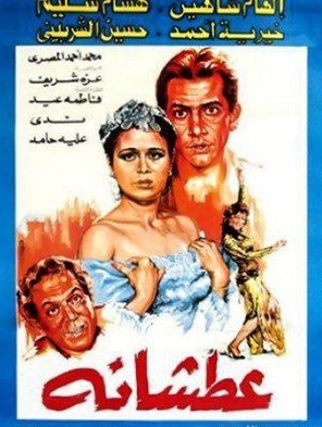 Atshana ((1987))