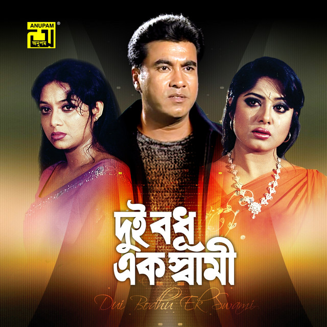 Dui Bodhu Ek Swami (2003) - IMDb