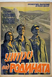 Utro nad Rodinata Poster