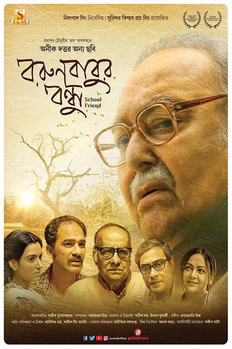 Borunbabur Bondhu 2020 Bengali 480p 720p WEB-DL Download