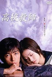 Kôkô kyôshi Poster